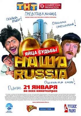Наша Russia: Яйца судьбы | BDRip 1080p | Лицензия