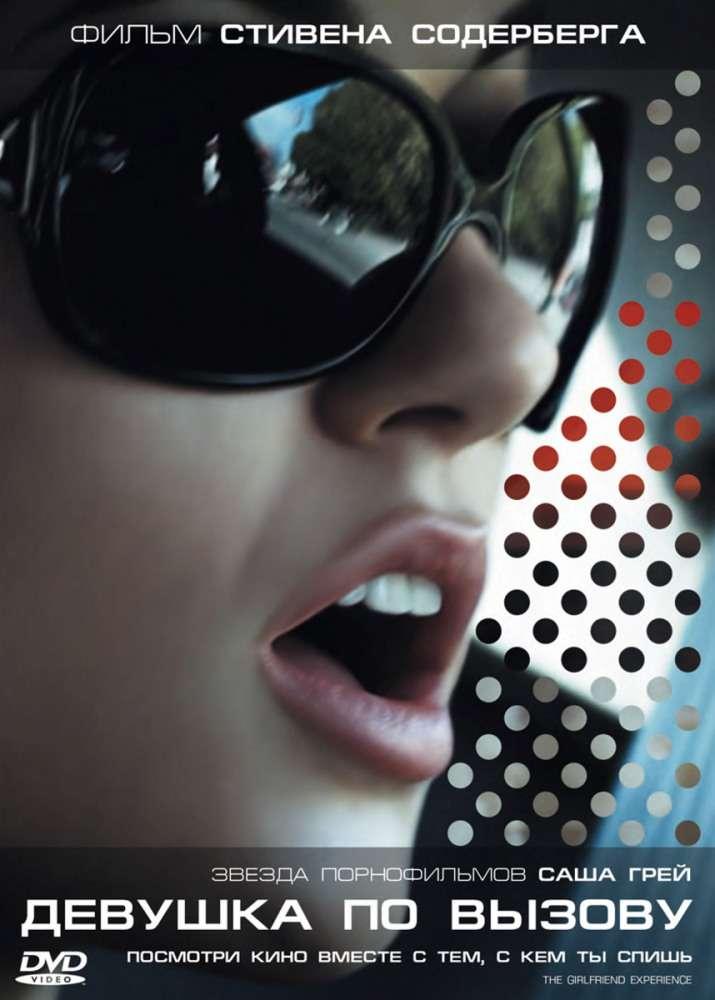 Девушка по вызову | BDRip 720p | P2