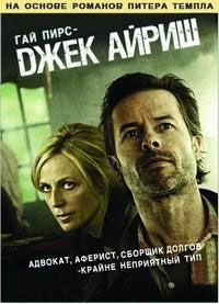 Джек Айриш [01-02 сезоны: 01-03 серии из 03] | BDRip | AlexFilm & Agatha Studdio