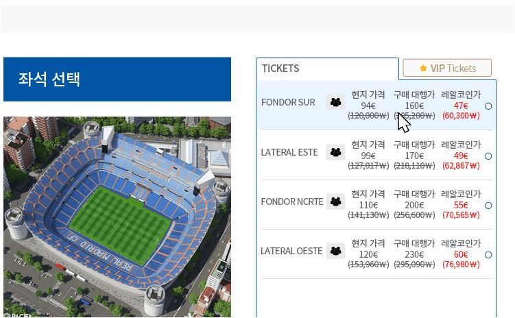 티켓구매 스포.JPG