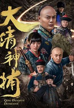 Qing Dynasty Detective