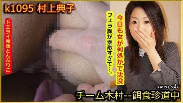 [Tokyo_Hot-k1095] 餌食牝 / 村上典子 Noriko Murakami[40:00]