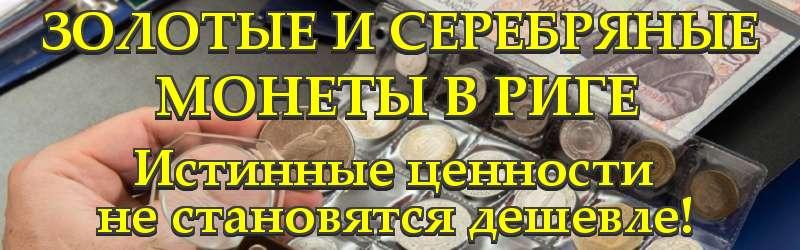 НумизматЪ