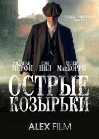 Заточенные кепки / Острые козырьки [03 сезон: 01-06 серии из 06] | HDTVRip 720p | AlexFilm
