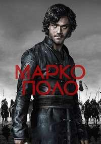 Марко Поло [02 сезон: 01-10 серии из 10] | WEBRip 720p | Coldfilm