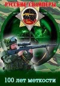 Русские снайперы. 100 лет меткости [01-04 серии из 04]   SATRip