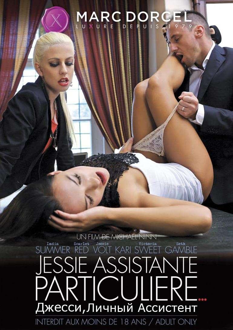 Джесси, Личный Ассистент (с русским переводом) | Jessie, Personal Assistant / Jessie Assistante Particuliere