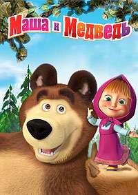 Маша и Медведь. Страшно, аж жуть! [56 серия] | WEB-DLRip