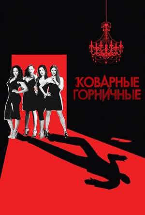 Коварные горничные [04 сезон: 01-10 серии из 10] | WEB-DL 1080p | LostFilm