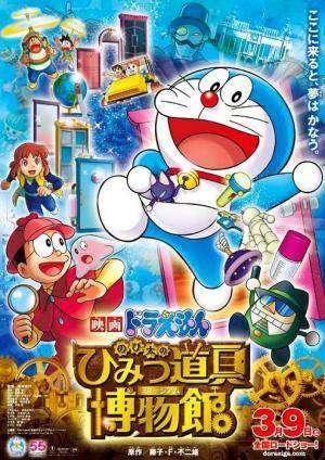 Doraemon New TV Series, Doraemon New TV Series 2013