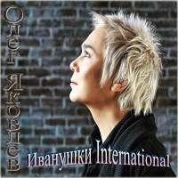 Олег Яковлев и Иванушки International - Сборник   MP3