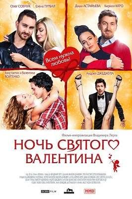 Ночь святого Валентина | HDTV 1080i