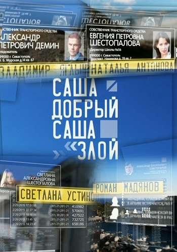 Саша добрый, Саша злой [01-20 серии из 20] | SATRip-AVC