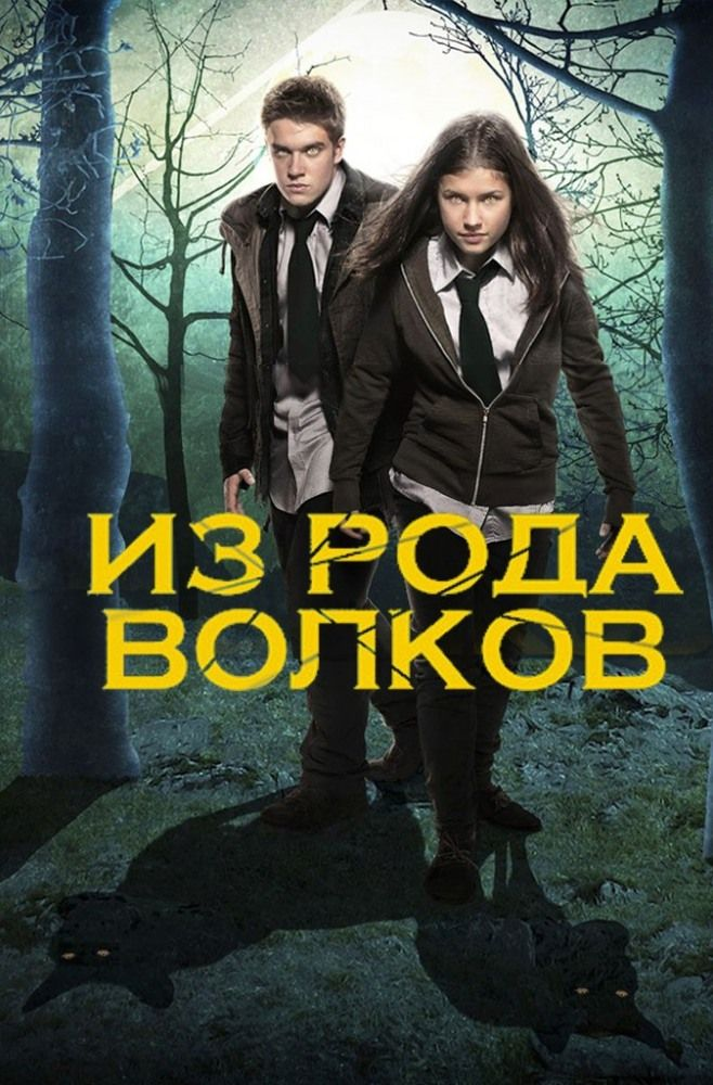 Волчья кровь / Из рода волков [03 сезон: 01-13 серии из 13] | WEBRip | DreamRecords