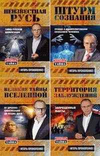 Серия книг - Военная тайна с Игорем Прокопенко. Коллекция [26 книги] | FB2