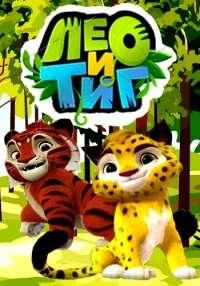 Лео и Тиг [01-11 серии]   WEB-DLRip