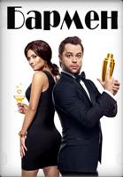 Бармен | DVDRip | Лицензия