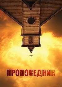 Проповедник [01 сезон: 01-10 серии из 10] | HDTVRip | Coldfilm