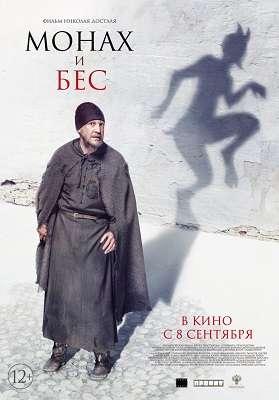 Монах и бес | WEB-DL 1080p | iTunes