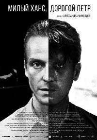 Милый Ханс, дорогой Петр | WEB-DLRip | iTunes