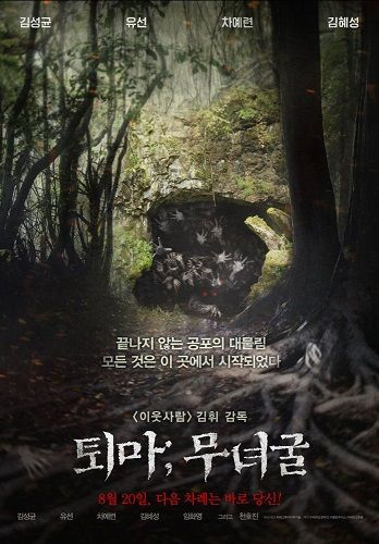 Экзорцизм: пещера шамана | WEB-DL 720p | L2
