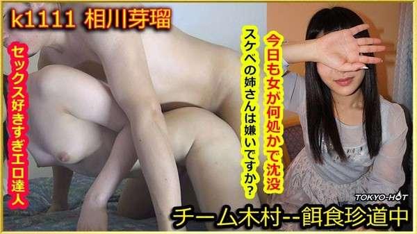 [Tokyo_Hot-k1111] 餌食牝 / 相川芽瑠 Meru Aikawa【54:00】