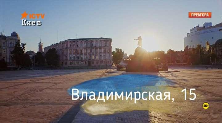 Владимирская 15 [02 сезон: 01-16 серия из 16] | SATRip-AVC