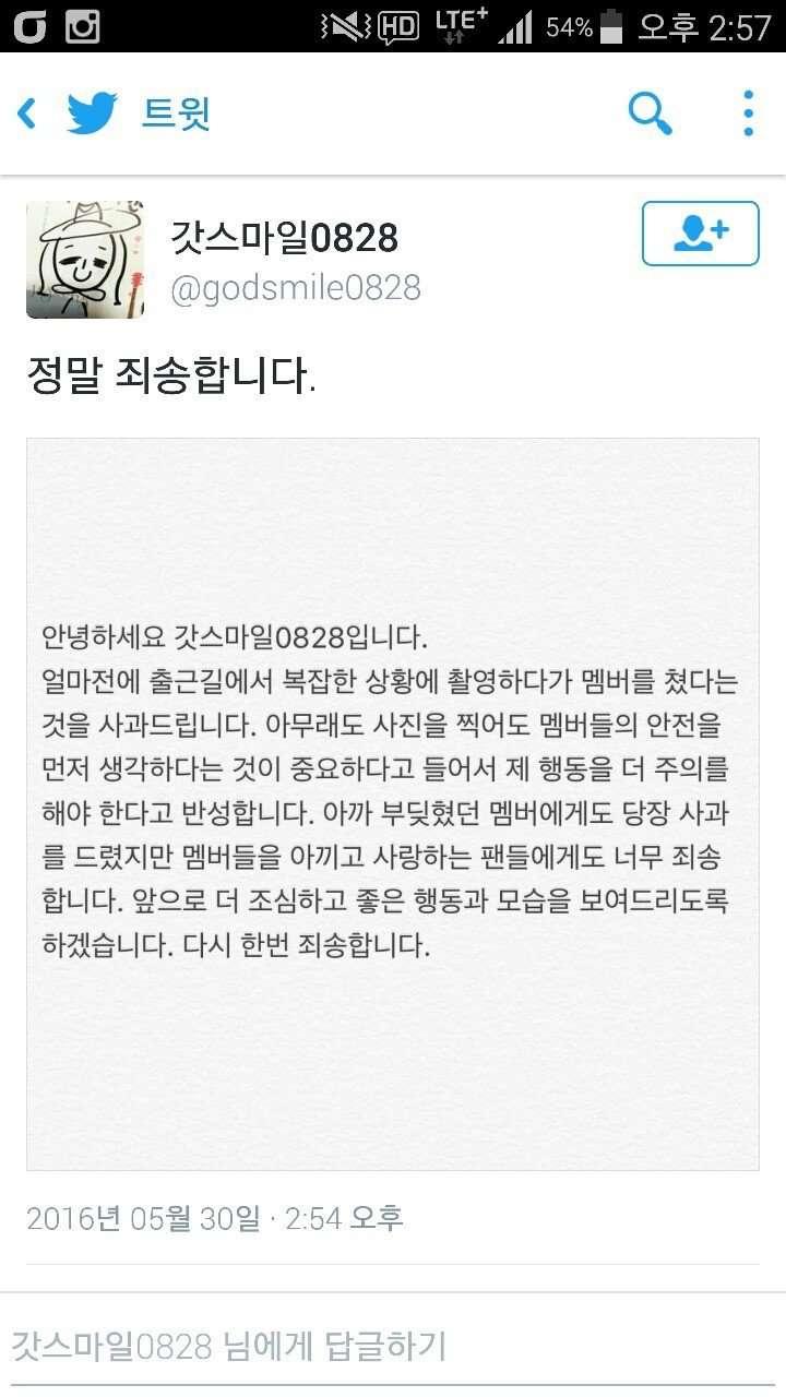 붙어서 찍는 붙찍덕들 때문에 다친 아이오아이 (일부 사과문 포함)
