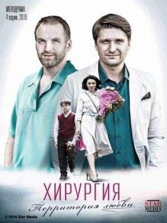 Хирургия.Территория любви [01-04 серии из 04] | SATRip-AVC