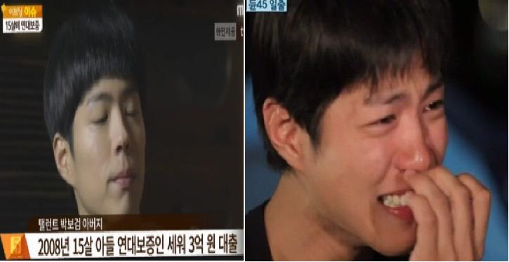 박보검이 15살때 파산신청을 할 수밖에없었던 진짜 이유