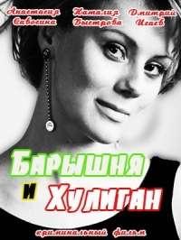 Барышня и хулиган [01-04 серии из 04} | DVB