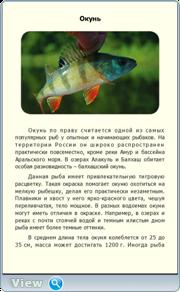 Большая иллюстрированная энциклопедия рыбалки. Зима. Весна. Лето. Осень (2016)
