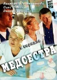 Медсестра [01 серии из 12] | WEB-DLRip
