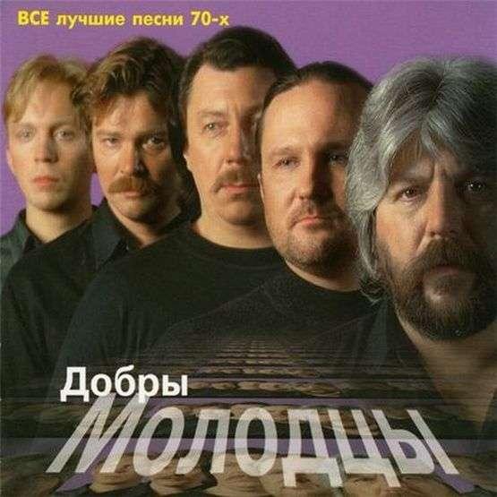 Скачать песни из русского радио 70 80