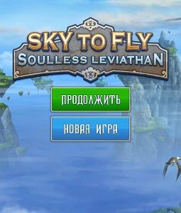 Sky to Fly: Soulless Leviathan [v.1.0] | PC | Steam-Rip