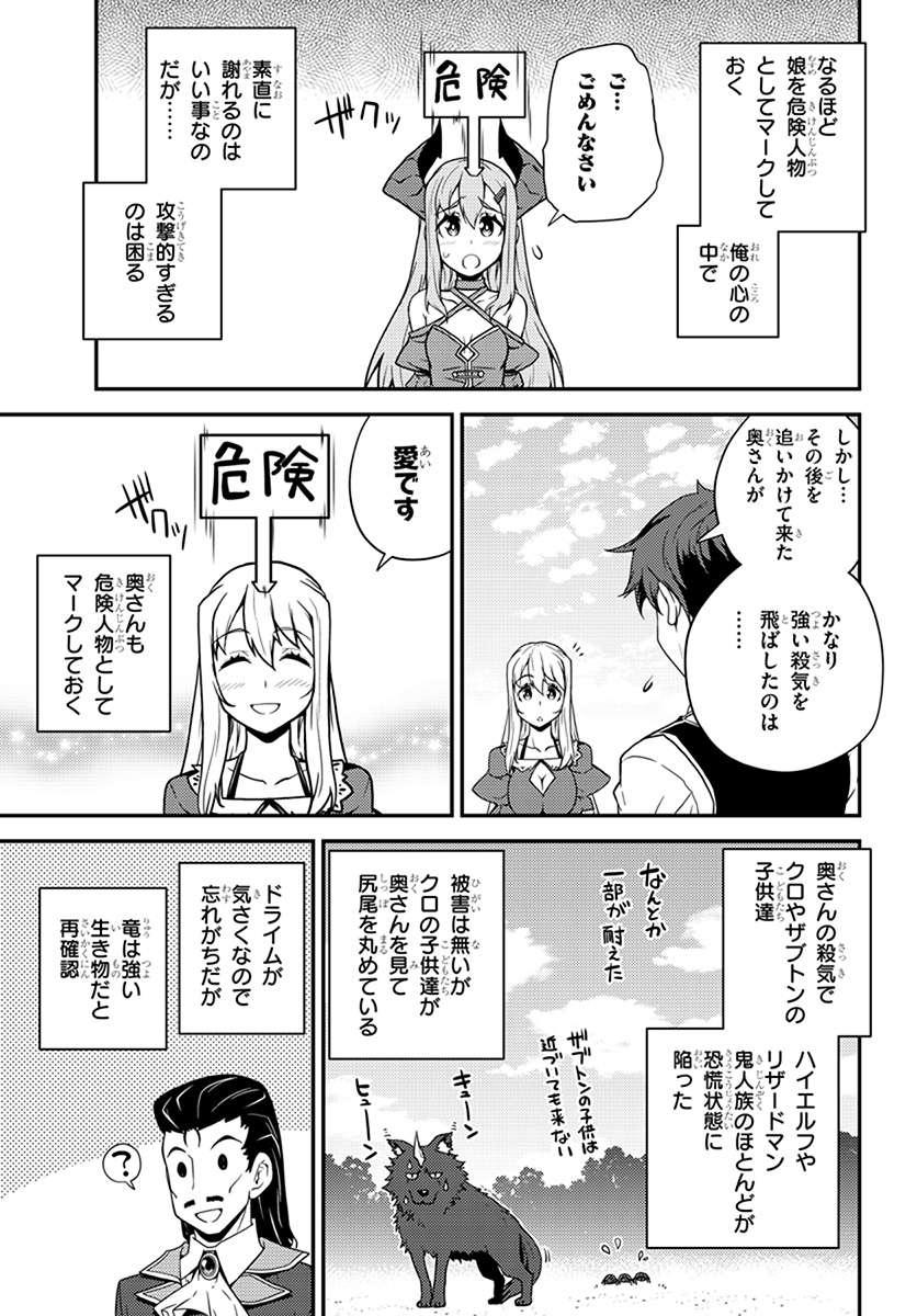 Isekai Nonbiri Nouka - Raw Chapter 31 - RawQQ.Com