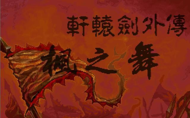 英雄傳說2:屠龍戰記繁中