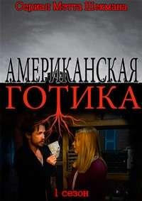 Американская готика [01 сезон: 01-13 серии из 13] | WEB-DLRip | Baibako