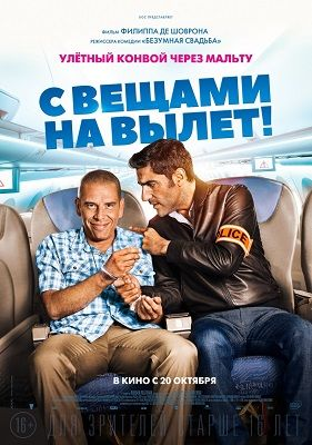 С вещами на вылет! | WEB-DL 720p | iTunes