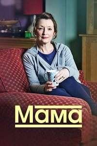 Мама [01 сезон: 01-06 серии из 06] | WEBRip 720p | Ozz