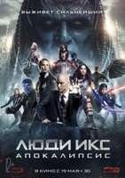 Люди Икс: Апокалипсис   BDRip-AVC   Лицензия