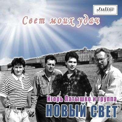 Игорь Латышко и группа Новый свет - Свет моих удач / [1989, Поп, MP3]