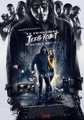 Меня зовут Джиг Робот | WEBRip 720p | L1