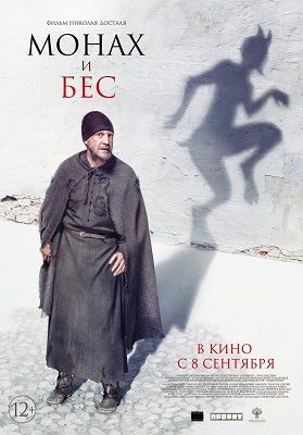 Монах и бес | WEB-DL 720p | iTunes