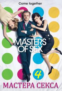 Мастера секса [04 сезон: 01-10 серии из 10] | WEBRip | Amedia