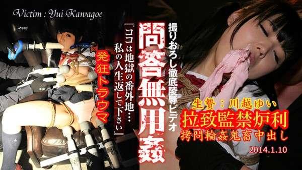 [Tokyo_Hot-n0918] 問答無用姦 / 川越ゆい Yui Kawagoe【1:42:00】