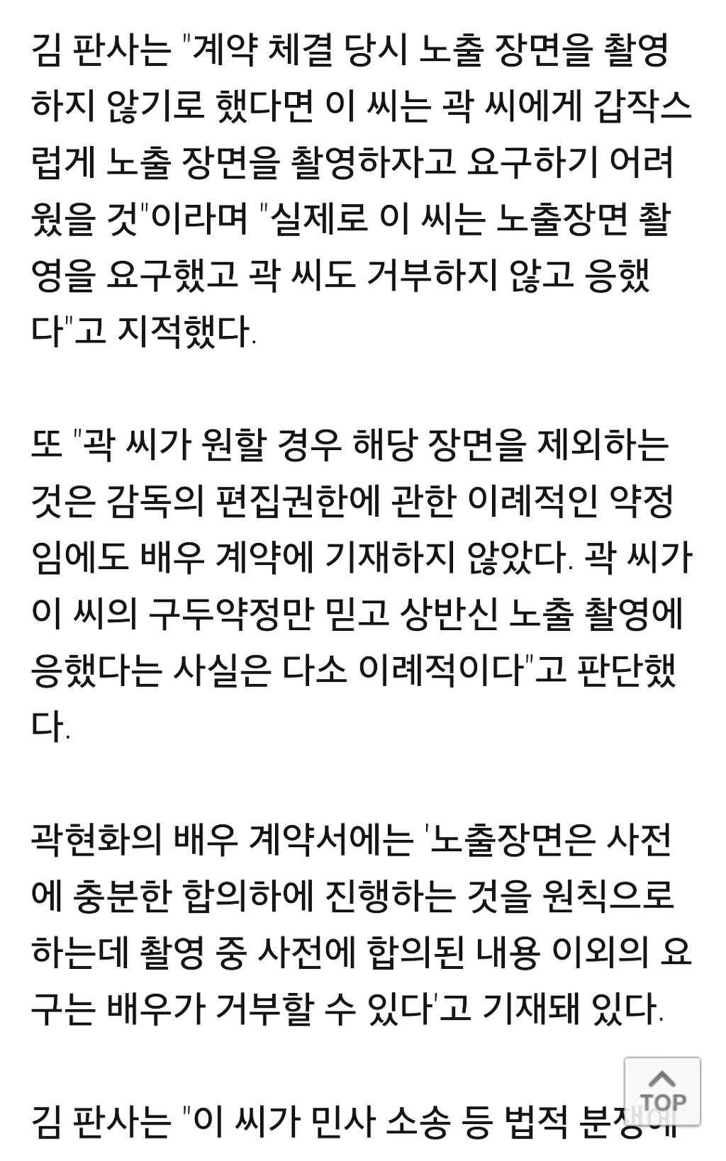 곽현화 노출씬 배포한 감독 무죄인이유.jpg