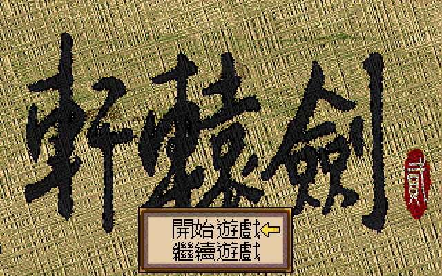 軒轅劍2:末日與離別DLC2簡體