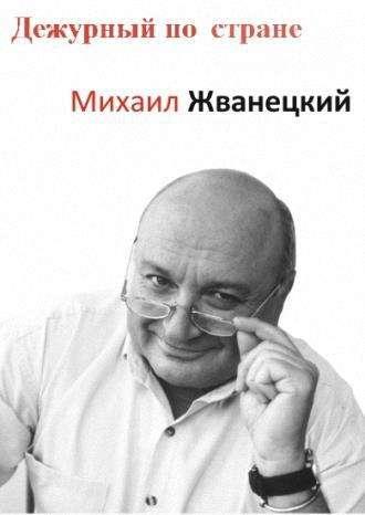 Дежурный по стране. Михаил Жванецкий [2016.02.07] SATRip