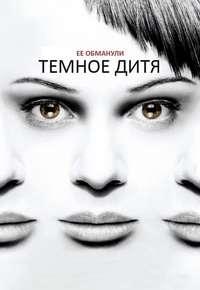 Темное дитя [04 сезон: 01-10 серии из 10] | WEB-DLRip | IdeaFilm